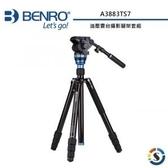 【A3883TS7】百諾 BENRO A3883TS7 油壓雲台攝影腳架套組(Aero7)【公司貨】4節螺旋式固定