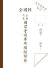 國考申論式空白作答紙(6份)(共6組)(P012M14-1)