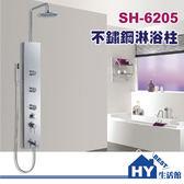 淋浴柱系列 SH-6205 不鏽鋼淋浴柱 淋浴蓮蓬頭 SPA按摩淋浴柱《HY生活館》水電材料專賣店