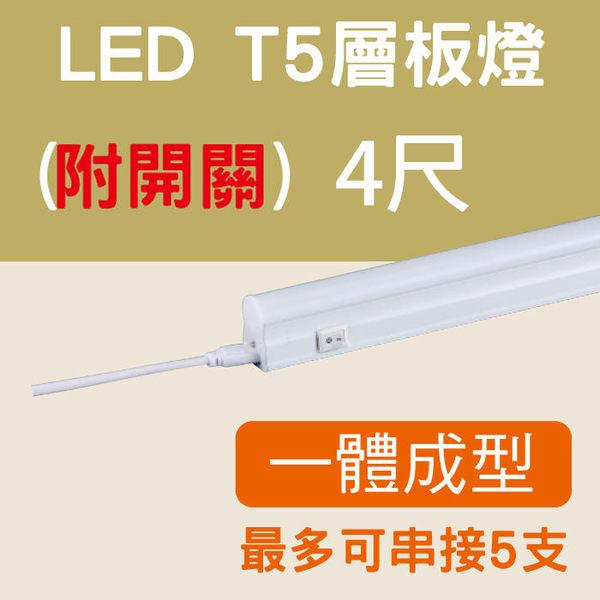 T5 層板燈 LED層板燈 附開關 3尺4尺 燈管+燈座 一體成型 支架燈 間接照明【奇亮科技】含稅