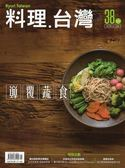 料理.台灣 no.38〈2018.3~4月〉