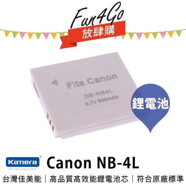 放肆購 Kamera Canon NB-4L 高品質鋰電池 IXUS 30 40 50 55 60 65 70 75 80 100 110 120 130 IS 保固1年 NB4L