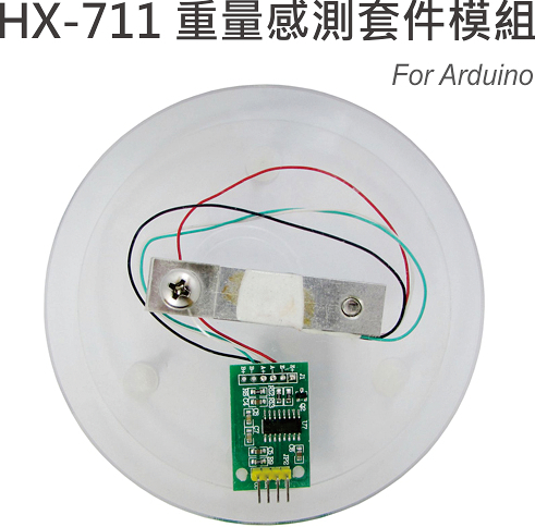 HX-711 重量壓力感測模組(含磅秤) For Arduino