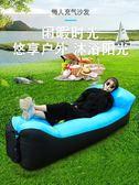 戶外懶人充氣沙發網紅充氣床公園氣墊床床墊空氣床午休懶人床單人YYJ 夢想生活家