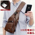 【6471】潮流男士簡約質感斜背包 胸包 有USB充電接口(3色可選)