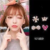 【NiNi Me】韓系耳環 4件一組925銀針鋯石愛心花朵蝴蝶結皇冠耳環  耳環 N0319