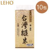 LEHO《嚐。原味》營養滿分台灣糙米800g*10