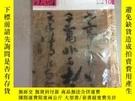 二手書博民逛書店中國書法罕見2012年第10期(原塑封)Y11403 出版2012