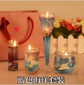 香薰蠟燭浪漫創意海洋果凍情人節表白禮物生日蠟燭香薰蠟【全館免運】