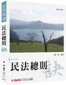 (二手書)廖毅老師開講-民法總則-訣-國考各類科適用