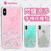 SwitchEasy Starfield shine iPhone X Xs 閃耀流沙 保護殼 保護套 手機殼 輕量 防刮 網美必備