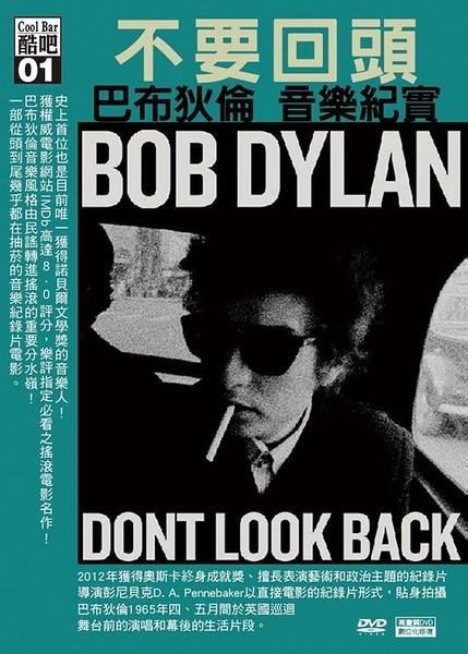 【停看聽音響唱片】【DVD】巴布狄倫音樂紀實:不要回頭