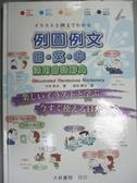 【書寶二手書T7/語言學習_KMN】例圖例文-日.英.中活用會話辭典_今井幹夫
