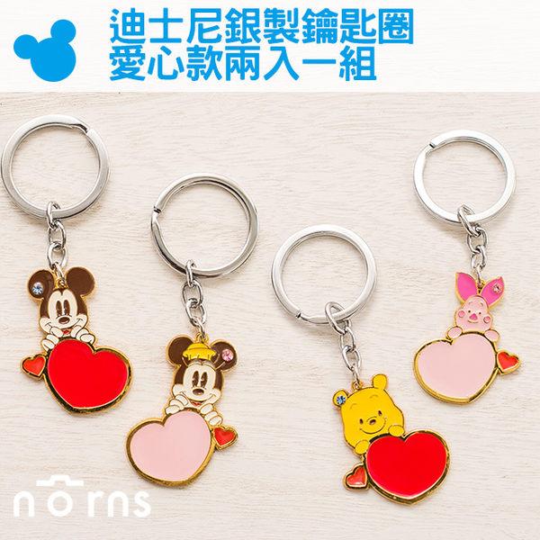 【迪士尼鐵片鑰匙圈 雙入愛心系列】Norns Disney 正版 金屬吊飾 米奇米妮 小熊維尼小豬