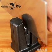 老爹 家用廚房磨刀器 快速雙面定角磨刀石 德國耐磨陶瓷精磨菜刀『櫻花小屋』