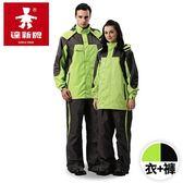 【達新牌】彩仕兩件式休閒風雨衣套裝-果綠/灰