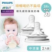 Philips AVENT飛利浦新安怡 親乳感防脹氣奶嘴雙入裝-中流量(3M+)