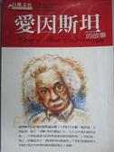【書寶二手書T1/科學_IHT】愛因斯坦的故事_宋韻聲