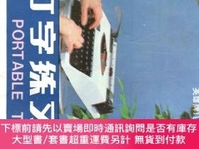 二手書博民逛書店罕見英雄牌110型手提式外文打字機.簡易打字練習說明書Y157829 上海打字機二