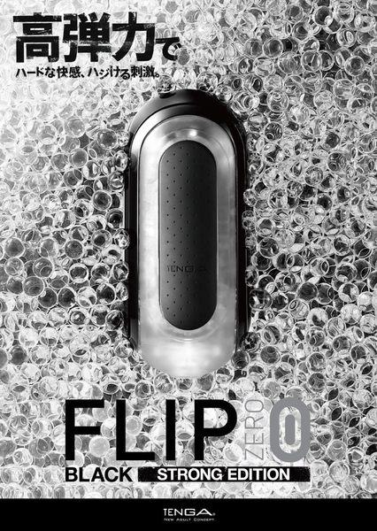 【愛愛雲端】TENGA FLIP 0(ZERO)BLACK 重複使用型飛機杯 黑色款 FLIP 0 (零) Q900905