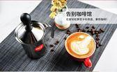 打奶器 奶泡機不銹鋼手動打奶泡器 咖啡打奶機奶泡杯 夢想生活家