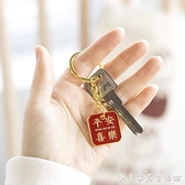 平安喜樂黃銅金色鑰匙扣創意汽車鏈網紅ins風男女鎖匙圈環包掛飾 創意家居