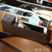 汽車座椅夾縫收納盒 車載縫隙儲物盒 車用置物盒 igo初語生活館