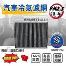 【愛車族】EVO PM2.5專用冷氣濾網(鈴木) SU061NC