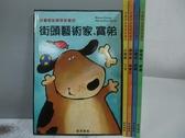 【書寶二手書T2/兒童文學_XDP】街頭藝術家寶弟_小畫家泰歐_小管家丁卡等_共5本合售