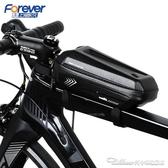 山地自行車包前梁包配件防水單車前包橫梁前掛包背包小包騎行後座(速度出貨)