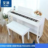 電鋼琴 88鍵重錘電子鋼 A-102配重力度鍵-推拉蓋-木紋黑+雙人琴凳