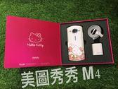 [ 全店紅 ] 美圖秀秀M4 KITTY禮盒版 32G