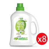 楓康一滴淨有機天然酵素防螨洗衣露 苦楝子精粹洗衣精 2000ml X8入瓶-全成份97%有機天然