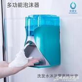 歐碧寶免打孔皂液器衛生間壁掛式泡沫洗手液瓶按壓洗髪水沐浴露盒 時尚芭莎