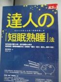 【書寶二手書T2/養生_JRH】達人的短眠熟睡法_藤本憲幸
