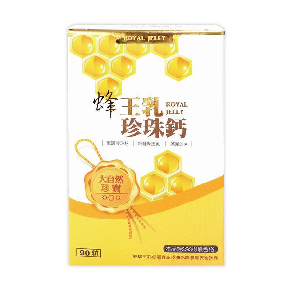 蜂王乳珍珠鈣【台安藥妝】