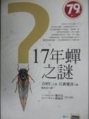 【書寶二手書T1/科學_LFK】17年蟬之謎_張東君, 吉村仁