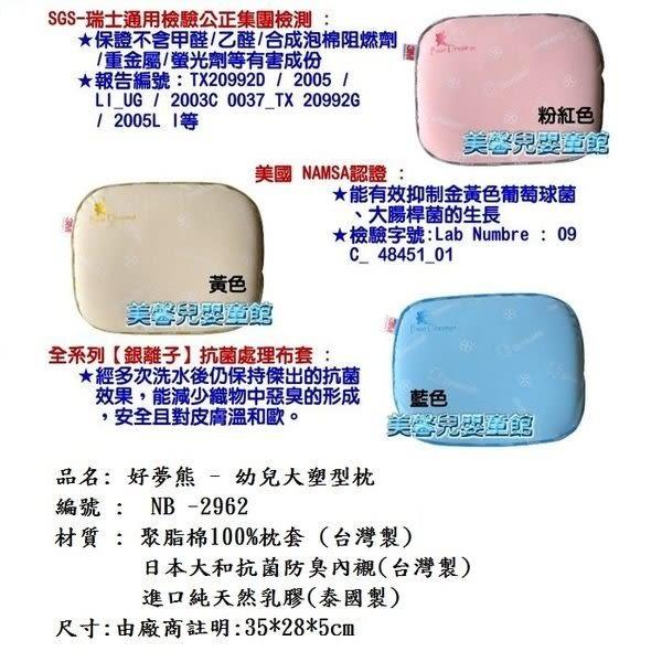 *美馨兒* Mam Bab夢貝比-好夢熊幼兒大塑型枕/嬰兒枕[型號NB-2962]3色可選 497元
