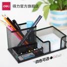 筆筒 多功能網紋金屬筆筒收納時尚盒文具辦公用品筆筒大容量