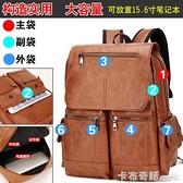 男士後背包韓版潮流大容量電腦包旅行包pu皮街頭背包商務學生書包 卡布奇諾