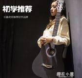吉他38寸民謠吉他40寸41寸初學者吉他新手入門練習琴男女通用『櫻花小屋』