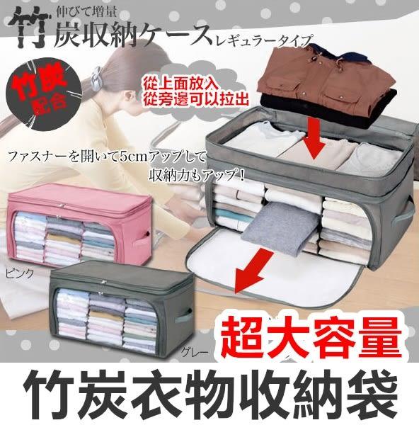 可透視衣物收納箱 橫款 防塵 衣物 棉被 竹炭防潮 整理袋 儲物袋 棉被袋 收納【RB466】