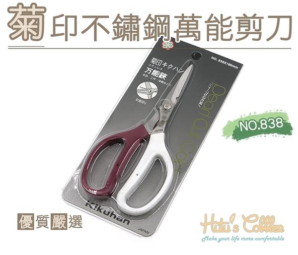 糊塗鞋匠 優質鞋材 N250 菊印不鏽鋼萬能剪刀 日本製造 NO.838 日本工藝 菊印 白鐵 萬用剪刀