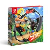 《預購》任天堂 Nintendo Switch 健身環大冒險 中文版 代理商貨《排單發貨 / 可等再訂購》