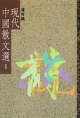 (二手書)現代中國散文選I