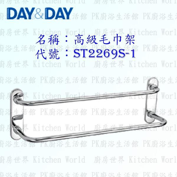 DAY&DAY 生活居家精品 ST2269S-1 高級毛巾架