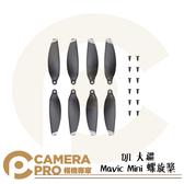 ◎相機專家◎ DJI 大疆 Mavic Mini 螺旋槳 原廠配件 造型小巧 噪音更低 空拍機配件 公司貨
