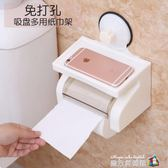 廁紙盒廁所紙巾筒浴室免打孔吸盤置物架衛生紙盒衛生間捲筒紙巾盒 魔方數碼館