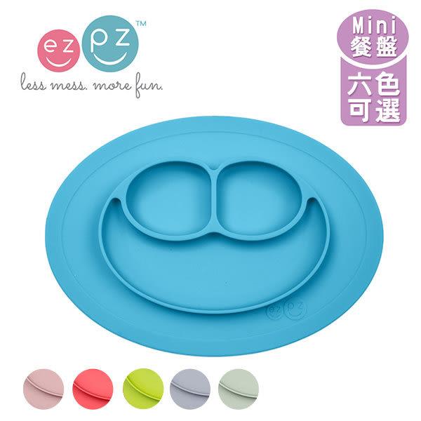EZPZ 美國 矽膠兒童防滑餐具 / 迷你 防滑餐盤《六色可選》
