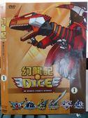挖寶二手片-X20-095-正版DVD*動畫【幻龍記(1)】-國語發音